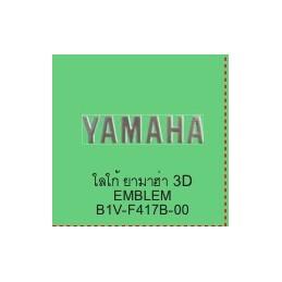Emblem Tank Cover Yamaha XSR 125/155